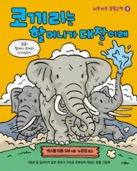 코끼리는 할머니가 대장이래(키득키득 동물극장 3)(양장본 HardCover)