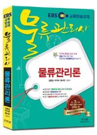 물류관리론(물류관리사)(2014)(EBS)(개정판 7판)