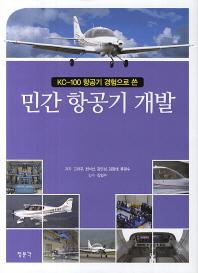 민간 항공기 개발