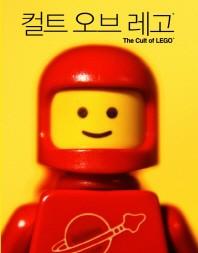 컬트 오브 레고