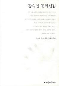 강숙인 동화선집(지식을만드는지식 한국동화문학선집 03)