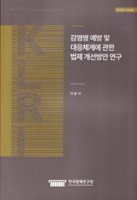 감염병 예방 및 대응체계에 관한 법제 개선방안 연구(연구보고 18-08)