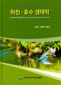 하천 호수 생태학(양장본 HardCover)