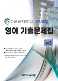 중학 영어 3학년 기출문제집 전기(2018)(성균관대학교 경시대회)