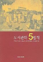 도서관학 5법칙