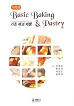 기초 제과 제빵 (최신판) (2판1쇄개정판)