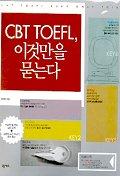CBT TOEFL 이것만을 묻는다(CASSETTE TAPE 1개,단어장 1부 포함)