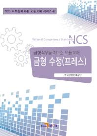 금형 수정(프레스)(NCS 직무능력표준 모듈교재 시리즈 47)