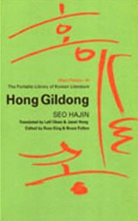 Hong Gildong(홍길동)(Paperback)