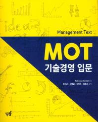 MOT 기술경영 입문