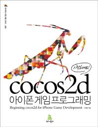 시작하세요 cocos2d 아이폰 게임 프로그래밍(위키북스 게임 개발 시리즈 2)