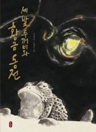 세 발 두꺼비와 황금 동전(그림책이 참 좋아 14)(양장본 HardCover)