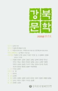 강북문학(2020 창간호)