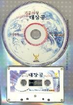 기공사상 대장공 초급동공 CD 세트(TAPE1개포함)