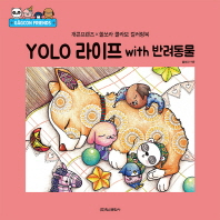 YOLO 라이프 with 반려동물