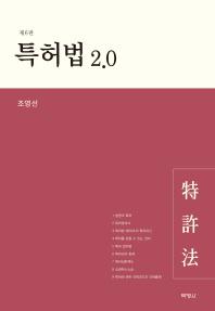 특허법 2.0(6판)(양장본 HardCover)
