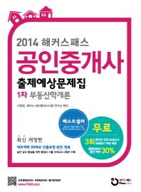 부동산학개론(공인중개사 1차 출제예상문제집)(2014)