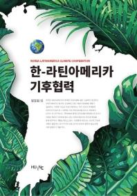 한 - 라틴아메리카 기후협력