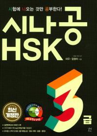 시나공 HSK 3급(개정판)