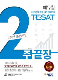 TESAT(테샛) 2주끝장(2017)(에듀윌)