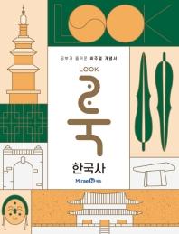 고등 한국사(2021)(룩Look)