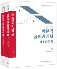 공인중개사 1차 2차 기초입문서 세트(2020)