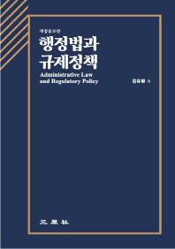 행정법과 규제정책(개정증보판)(양장본 HardCover)