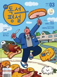 중학독서평설(2021년 3월호)