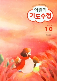 어린이 기도수첩: 유아 유치부(2018년10월호)