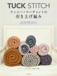 TUCK STITCHナンシ-.マ-チャントの引き上げ編み 表も裏も模樣を樂しむ97のパタ-ンとアイディア