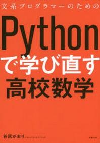 [해외]文系プログラマ-のためのPYTHONで學び直す高校數學