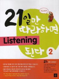 21일만 따라하면 Listening 된다. 2(초등영어)(CD1장포함)