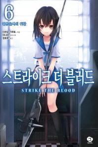 스트라이크 더 블러드. 6: 연금술사의 귀환(J노블(J Novel))