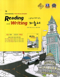 실용영어독해와작문 자습서(김진완)(High School Practical English Reading and Writing)(2013)