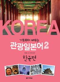 관광일본어. 2: 한국편(기초부터 배우는)(CD1장포함)