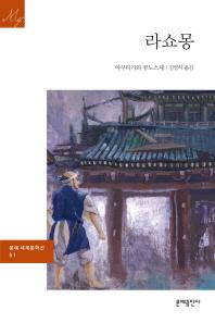 라쇼몽(문예세계문학선 61)
