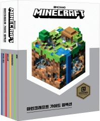 마인크래프트 가이드 컬렉션(전4권)