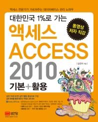 액세스(ACCESS) 2010 기본 활용(대한민국 1%로 가는)