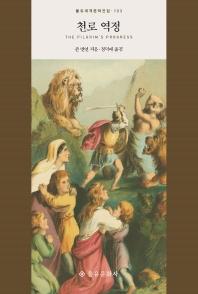 천로 역정(을유세계문학전집 103)(양장본 HardCover)