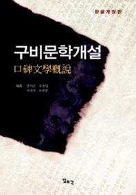 구비문학개설 (한글개정판)