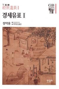 경세유표. 2 /한길그레이트북스 16 / 3-090300