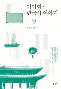 이이화 한국사 이야기. 9  조선의 건국
