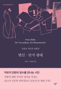 변신·단식 광대(창비세계문학 78)