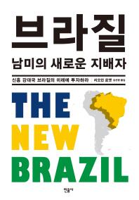 브라질 남미의 새로운 지배자