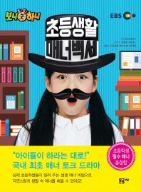 초등생활 매너백서. 1(생방송 톡톡 보니하니)