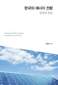 한국의 에너지 전환(양장본 HardCover)