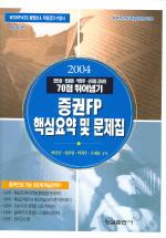 증권 FP 핵심요약 및 문제집 (2004 개정판)