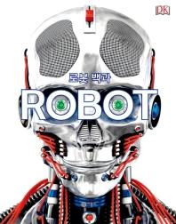 로봇 백과(양장본 HardCover)