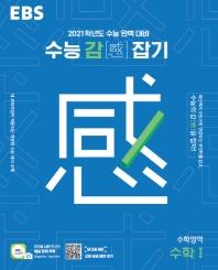 고등 수학영역 수학1(2020)(2021 수능대비)