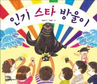 인기 스타 방울이(별책부록1권포함)